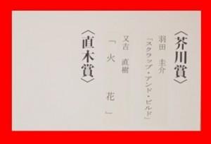 ピース又吉が芥川賞受賞?
