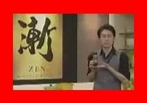有吉反省会・つけダレ「漸(zen)」を紹介する城咲仁
