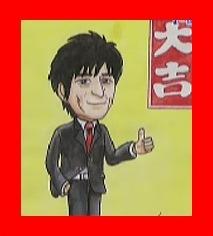 有吉反省会で中村繁之が描いた博多大吉の似顔絵