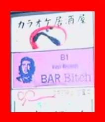 ダウンタウンなう 西荻窪でハシゴ酒 カラオケ居酒屋 べ
