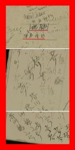 怒り新党 太宰治が地学ノートに芥川の名前を書きなぐる