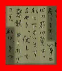 怒り新党 太宰治が佐藤春夫に送った芥川賞を懇願する手紙