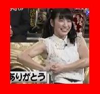 有吉反省会 才木玲佳の筋肉あいさつ 1つめは、ありがとう