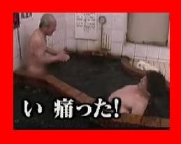 怒り新党 熱い銭湯 大田区の蒲田温泉は46度の熱い温泉