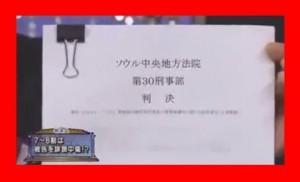 そこまで言って委員会に産経新聞前ソウル支局長の加藤達也氏が出演 判決文の日本語訳も持参
