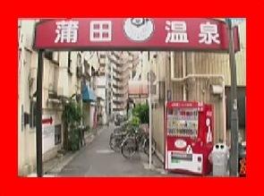 怒り新党 熱い銭湯 大田区の蒲田温泉は赤い看板が目印