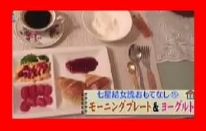ロンハー ホントはイイ女 オネエ版 七星結女さんの朝食