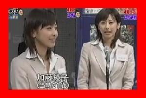 ダウンタウンなう 加藤綾子のフジテレビ面接映像