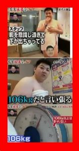 有吉反省会 大江裕が銭湯で胸を隠して下隠さず!体重は106キロと詐称