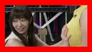 有吉反省会 筧美和子の胸を指原莉乃がわしずかみ