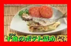 怒り新党 昭和モダン料理の干魚のポテト詰め